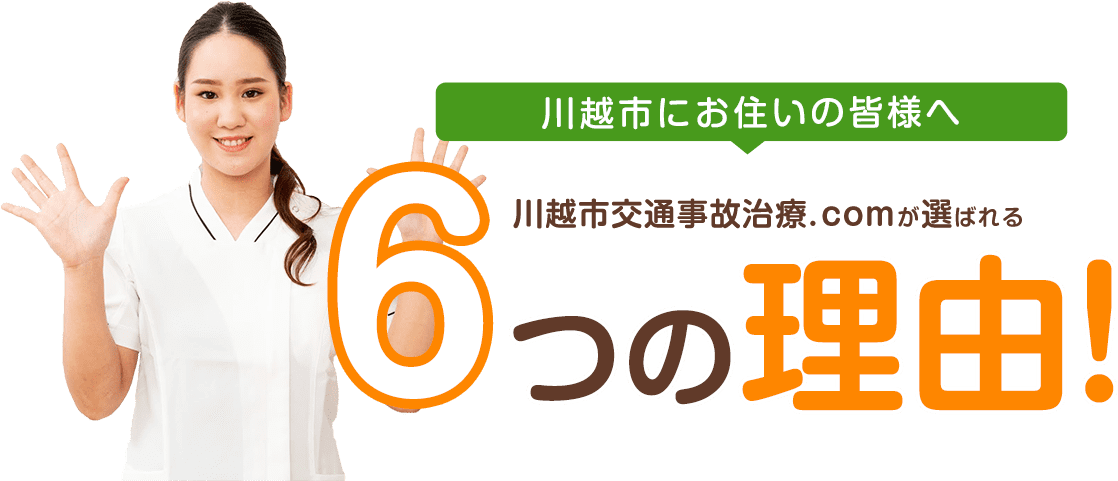 川越市交通事故治療.comの施術が選ばれる6つの理由