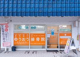 南大塚駅南口<span>徒歩0分!</span>通院らくらく!